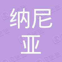 納尼亞 (香港) 集團有限公司
