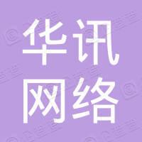 华讯网络(香港)有限公司