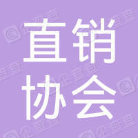 香港直銷協會有限公司