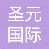 香港聖元國際集團有限公司