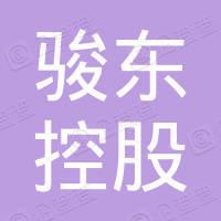駿東(控股)有限公司