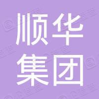 順華集團有限公司