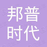 香港邦普时代新能源有限公司