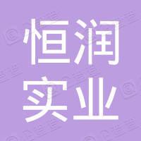 恒润实业(香港)有限公司