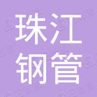 珠江石油天然氣鋼管控股有限公司