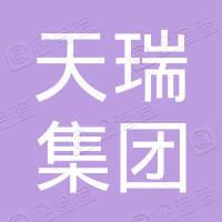 中國天瑞集團水泥有限公司