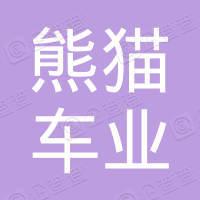香港熊貓車業(國際)有限公司