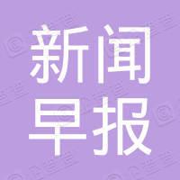 中國新聞早報有限公司