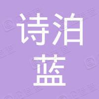 香港詩泊藍國際集團有限公司