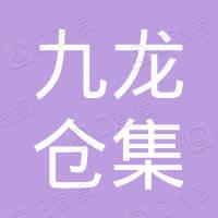 九龍倉集團有限公司