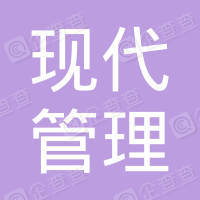 中國現代管理大學集團有限公司