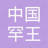 中國罕王控股有限公司