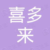 香港喜多来集团有限公司