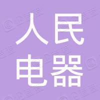人民電器(中國)工控有限公司