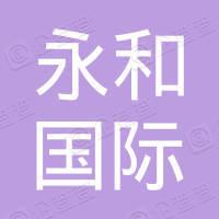 香港永和国际发展有限公司