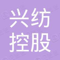 興紡控股有限公司