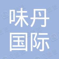 味丹國際(控股)有限公司