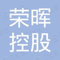 榮暉控股有限公司