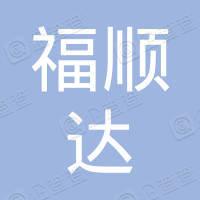 香港福顺达贸易有限公司