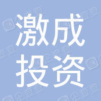 激成投資(香港)有限公司