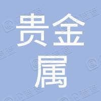 香港貴金屬有限公司