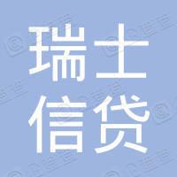 Credit Suisse (Hong Kong) Limited