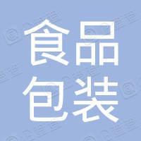 中国食品包装有限公司