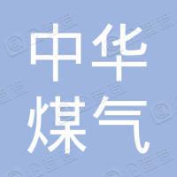 香港中華煤氣有限公司