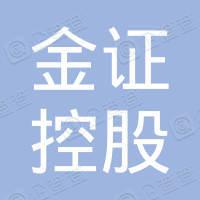 中國金證控股集團股份有限公司