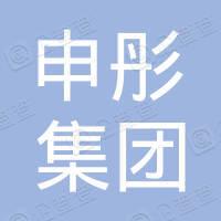 香港申彤集團有限公司