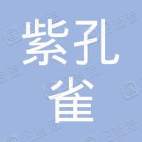 紫孔雀集團有限公司