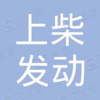 上柴發動機(中國)股份有限公司