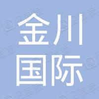 金川集團國際資源有限公司