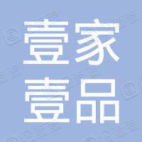 壹家壹品(香港)控股有限公司