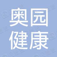 奧園健康生活集團有限公司