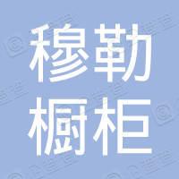 德國穆勒櫥櫃(香港)有限公司