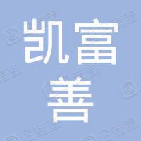 凱富善集團控股有限公司
