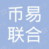 香港幣易聯合國際有限公司