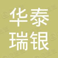 中國華泰瑞銀控股有限公司