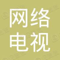 中國香港網絡電視臺有限公司