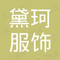 香港黛珂服飾有限公司