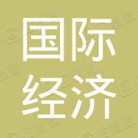 中國國際經濟交流中心有限公司