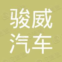 駿威汽車有限公司