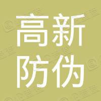 中国高新防伪技术集团有限公司