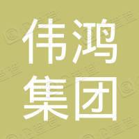 偉鴻集團控股有限公司