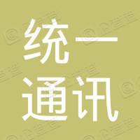 統一通訊(香港)有限公司