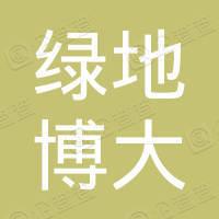 中國綠地博大綠澤集團有限公司