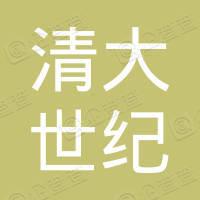 清大世紀國際教育產業集團有限公司