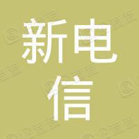 中國新電信移動網絡有限公司