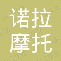 諾拉摩托香港有限公司